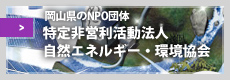 特定非営利活動法人 自然エネルギー・環境協会(REO)